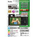 【即配】ケンコートキナー KENKO TOKINA デジカメ 液晶プロテクター 富士フイルムX100F / X100T 用:KLP-FX100F【ネコポス便送料無料】