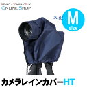 【即配】 カメラレインカバーHT (Mサイズ ネイビー) KRG-RC01MNV ケンコートキナー KENKO TOKINA【送料無料】【あす楽対応】