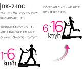 ルームランナーならダイコーDK-740C電動ランニングマシン開発保守・人気メーカー公式直販【代引無料】家庭用【0824楽天カード分割】