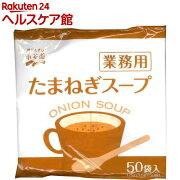 永谷園 たまねぎスープ 業務用(50袋入)【永谷園】