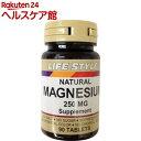 ライフスタイル(LIFE STYLE) マグネシウム 250...
