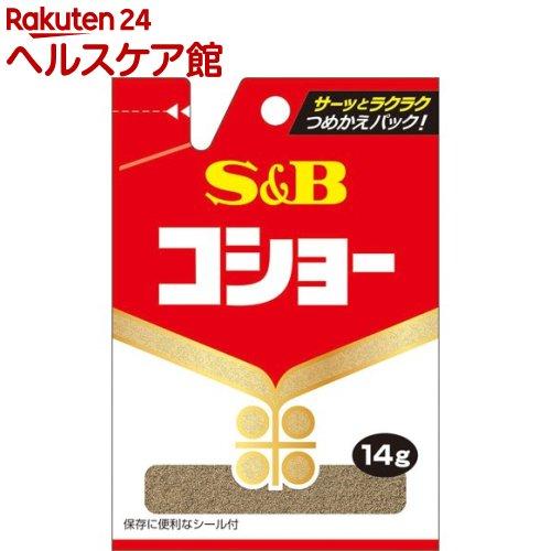 S&B 袋入り コショー(14g)