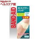 バンドエイド キズパワーパッド 大きめサイズ(12枚入)【バンドエイド(BAND-AID)】
