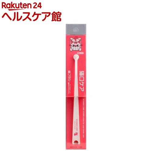 猫口ケア 歯ブラシ マイクロヘッド(1本入)【猫口ケア】