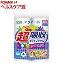 エリエール 超吸収キッチンタオル 50カット(4ロール)【エ...