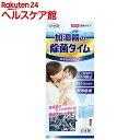 加湿器の除菌タイム 液体タイプ(500ml)【spts6】
