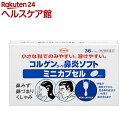 【第2類医薬品】コルゲンコーワ 鼻炎ソフトミニカプセル(36カプセル)【コルゲンコーワ】