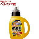 ランドリークラブ 作業服専用液体洗剤 本体(800g)【ランドリークラブ】