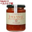 サンクゼール パスタソース トマトソース(220g)【サンクゼール】