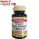 ライフスタイル(LIFE STYLE) マルチビタミン&ミネラル 90錠[マルチビタミン サプリメント]