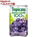 キリン トロピカーナ 100% グレープ(160g*30本入)