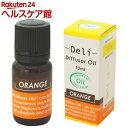 フリート デリ ディフューザーオイル オレンジスウィート(10mL)