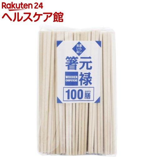 割り箸 暮らし良い品 植林樹 元禄 20.3cm 箸袋なし(100膳)【暮らし良い品】