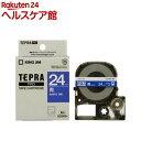 テプラ・プロ テープカートリッジ カラーラベル ビビッド 青 24mm SD24B(1コ入)
