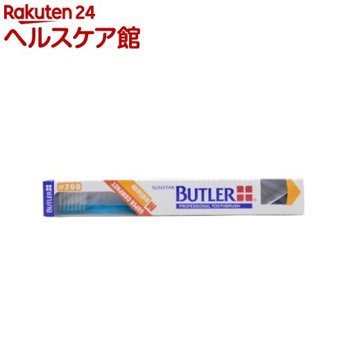 バトラー ハブラシ #200(1本入)【バトラー(BUTLER)】