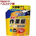 ランドリークラブ 作業服専用液体洗剤 大容量詰替(1.5kg)【ランドリークラブ】