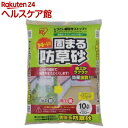 アイリスオーヤマ 固まる防草砂 イエロー(10L)【アイ