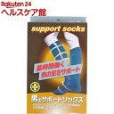 パックスエイジアン 紳士着圧サポートソックス黒 25cm-27cm 男性用(1足入)【パックスエイジアン】