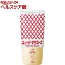 キユーピー マヨネーズ(1kg)