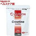 アルプロン トップアスリートシリーズ クレアチン(150g)【トップアスリートシリーズ】