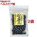 竹炭豆(135g*2コセット)【まるも(MARUMO)】