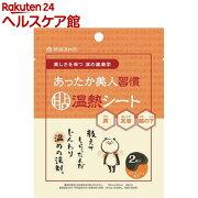 あったか美人習慣 貼温熱シート カーブタイプ(2枚入)【attaka】【ライブエンタープライズ】