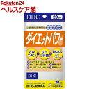 DHC ダイエットパワー 20日分(60粒)【DHC サプリ...