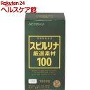 スピルリナ 厳選素材100(1000粒)【送料無料】