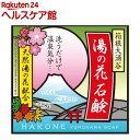 箱根大涌谷 湯の花石鹸(90g)