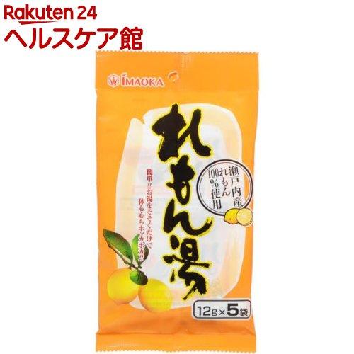 今岡製菓 れもん湯(12g*5袋入)【今岡製菓】