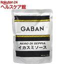 ギャバン イカスミソース(240g)【ギャバン(GABAN)】