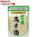 マルクラ食品 玄米あま酒 有機米使用(2...