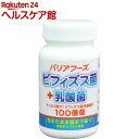 バリアフーズ ビフィズス菌+乳酸菌(60粒)【日本三晶製薬】【送料無料】