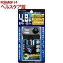 カシムラ ダイレクトソケット 2リバーシブルUSB自動判定 4.8A KX-201(1台)【カシムラ】