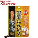 SP 国産黒酢にんにく(64球)【ユウキ製薬(サプリメント)...