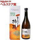 まるごと柿酢(720mL)