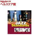 オムニバス ジャズ・スタンダード バードランドの子守唄 CD AO-301(1枚入)