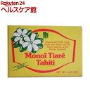 タヒチモノイティアレ石鹸 ティアレ(1コ入)【タヒチ モノイティアレ】