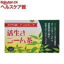 ニーム 活生きニーム茶(50g(2g*25包))【送料無料】