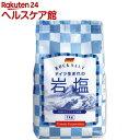 ドイツ生まれの岩塩(1kg)【トマトコーポレーション】...