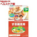 1歳からの幼児食 すき焼き丼(85g*2袋入)【1歳からの幼児食シリーズ】