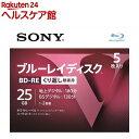 ソニー ブルーレイRE2倍速1層 Vシリーズ 5BNE1VLPS2(5枚入)