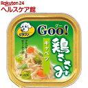 ビタワングー 鶏ささみ緑黄色野菜 キャベツ(100g)【ビタ...