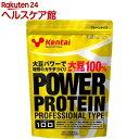 パワープロテイン プロフェッショナルタイプ(1.2kg)【kentai(ケンタイ)】