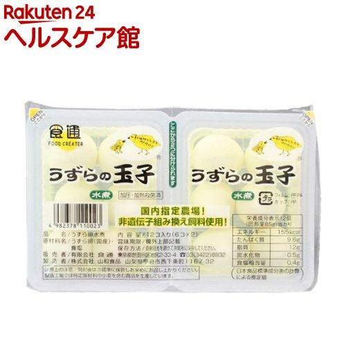 食通 うずらの玉子 水煮(6コ*2パック)の商品画像