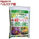 SUNBELLEX とっても軽ーい花と野菜の培養土(40L)【SUNBELLEX】【送料無料】