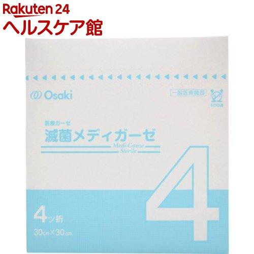 滅菌メディガーゼ TS4-5(5枚入*30袋)【オオサキ ガーゼ】【送料無料】