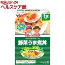 1歳からの幼児食 野菜うま煮丼(85g*2袋入)【1歳からの幼児食シリーズ】