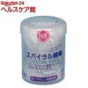 白十字 スパイラル綿棒 円筒ケース入(100本入)