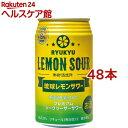 ショッピング琉球 南都 琉球レモンサワー(350ml*48本セット)